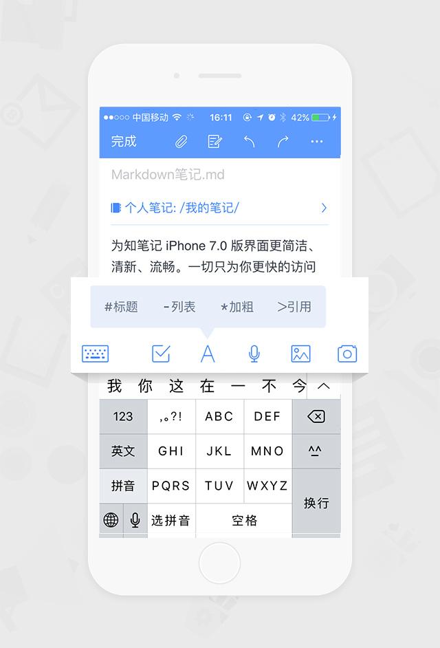 为知笔记-微信-版本更新-配图3-2.jpg